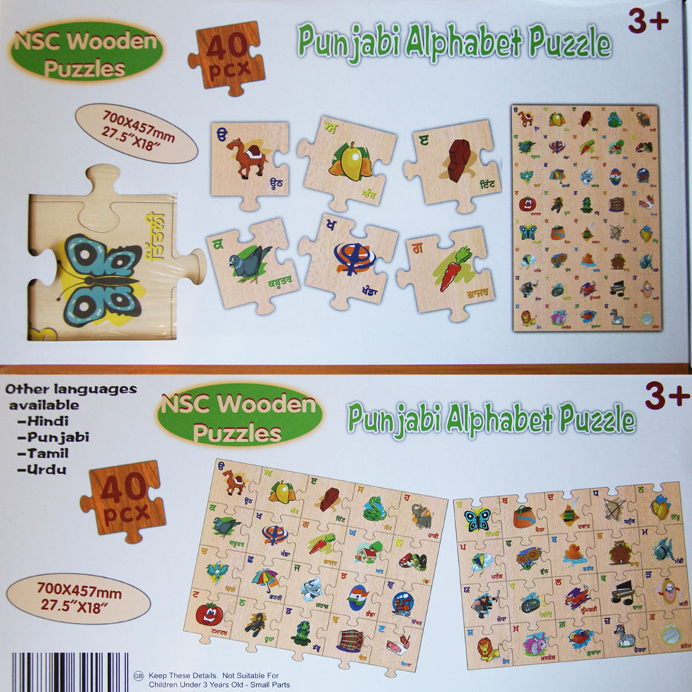 Wooden Punjabi alphabet puzzle